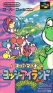Infos, Test, News, Trailer zu Super Mario World 2: Yoshi's Island - SNES